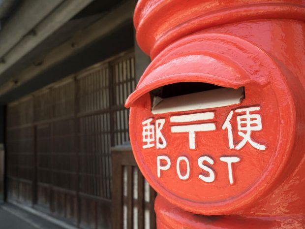 年末年始 郵便局 バイト