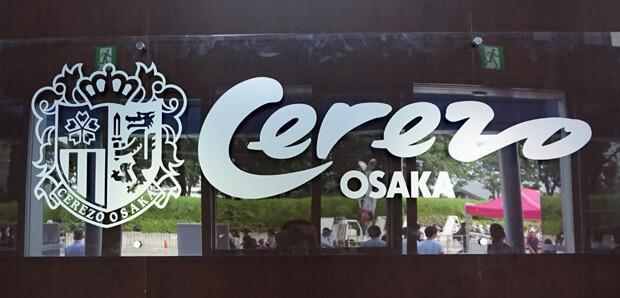 セレッソ大阪の試合サポート_02