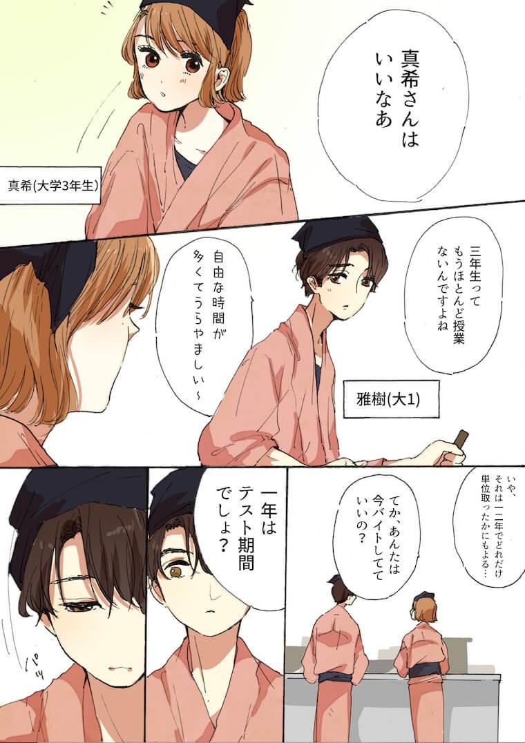 胸キュン妄想ツイート漫画_居酒屋バイトのロマンス1