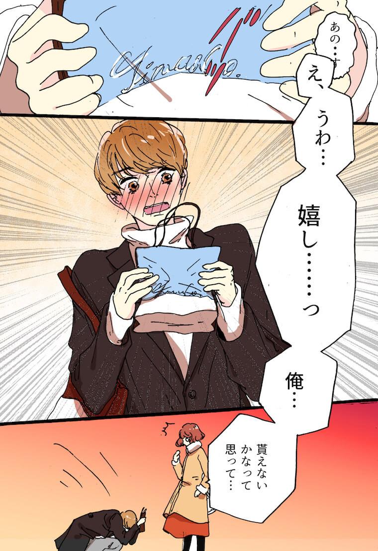 胸キュン妄想ツイート漫画_バレンタインバイトのロマンス3