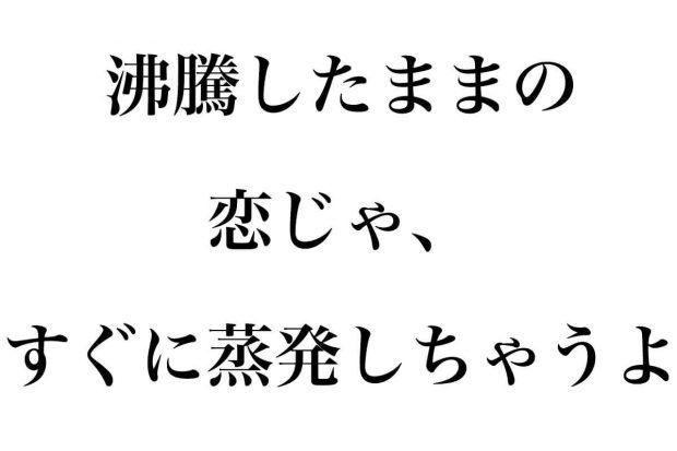 スピードワゴン 小沢一敬 セカオザ 名言