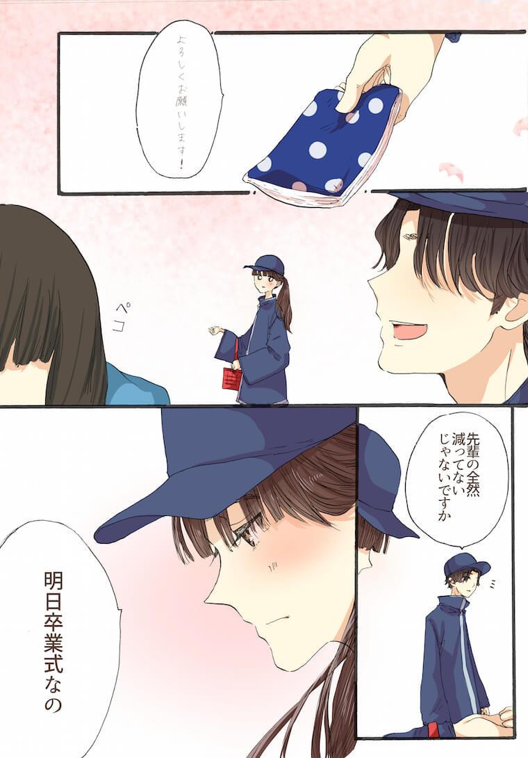胸キュン妄想ツイート漫画_バイトも卒業1