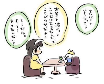 ぺろりん先生 鹿目凛 ベボガ! 虹のコンキスタドール 漫画 マンガ イラスト