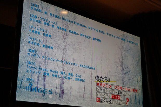 新作アニメ発表会「つづきみ」サポート_25