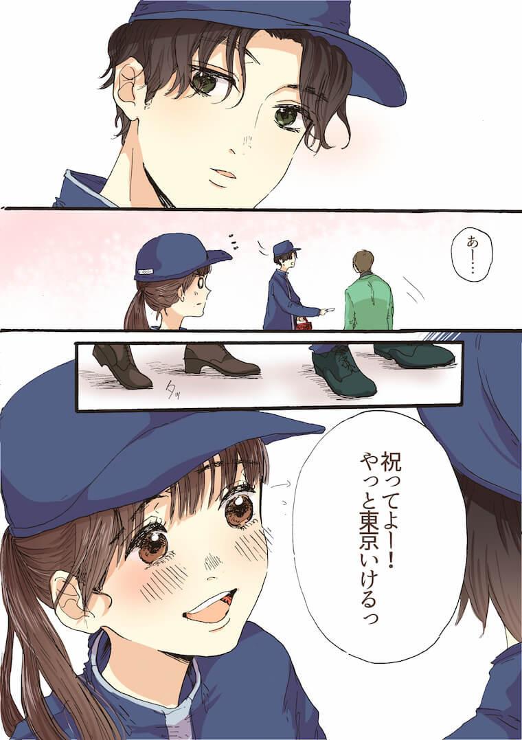 胸キュン妄想ツイート漫画_バイトも卒業2