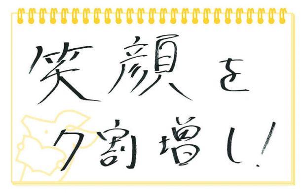北村諒 廣瀬大介 染谷俊之 タウンワークマガジン