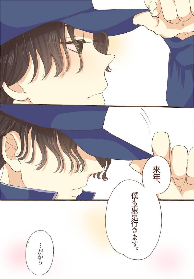 胸キュン妄想ツイート漫画_バイトも卒業3