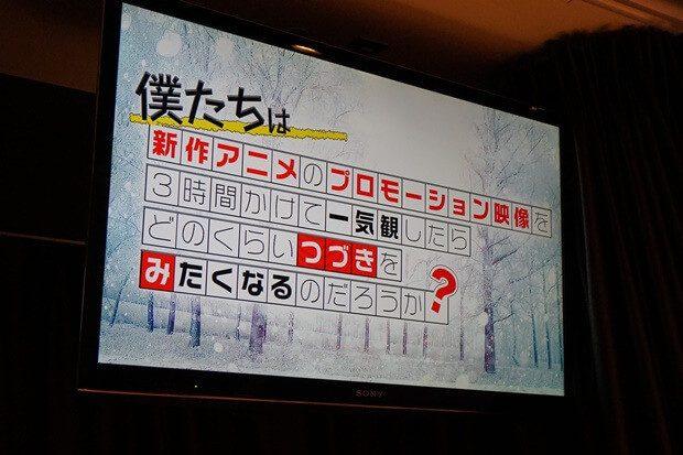 新作アニメ発表会「つづきみ」サポート_02