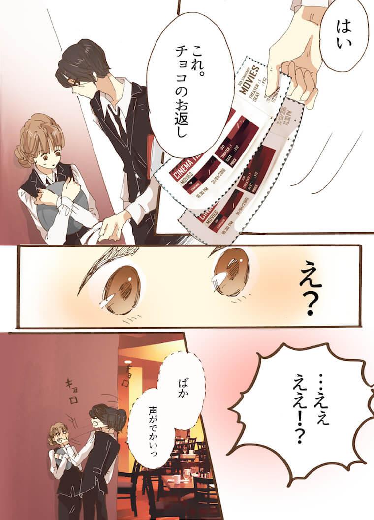 胸キュン妄想ツイート漫画_ホワイトデーバイトのロマンス2