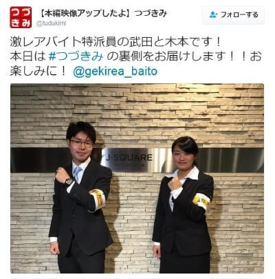 新作アニメ発表会「つづきみ」サポート_08