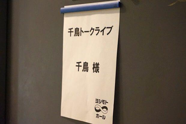 「千鳥」トークライブサポート_16
