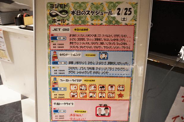 「千鳥」トークライブサポート_05