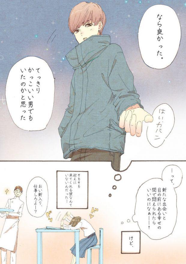 胸キュン妄想ツイート漫画_初バイト4