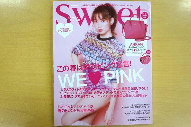 sweetオーディションサポート_02