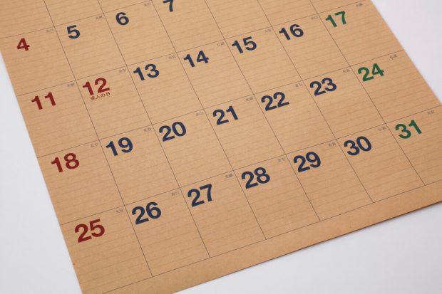 タウンワークマガジン アルバイトでも有給休暇は取れるの?条件や日数を教えて!