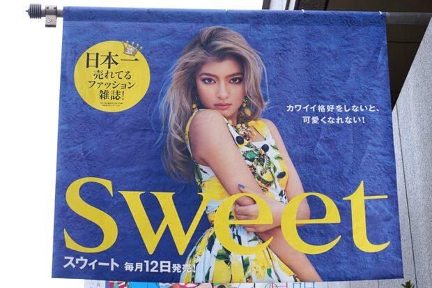 sweetオーディションサポート_03