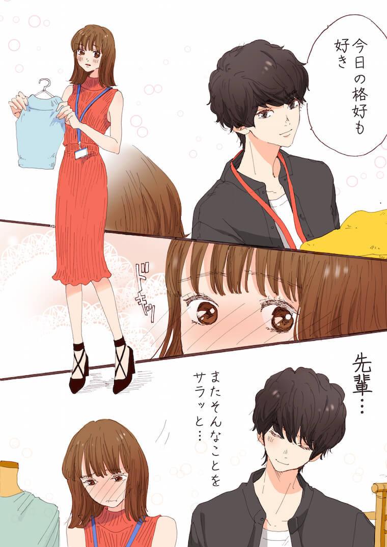 胸キュン妄想ツイート漫画_アパレルバイト2