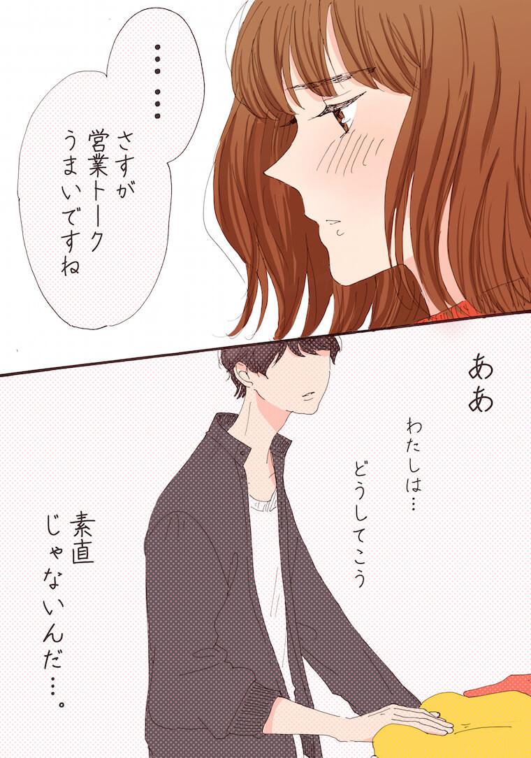 胸キュン妄想ツイート漫画_アパレルバイト3