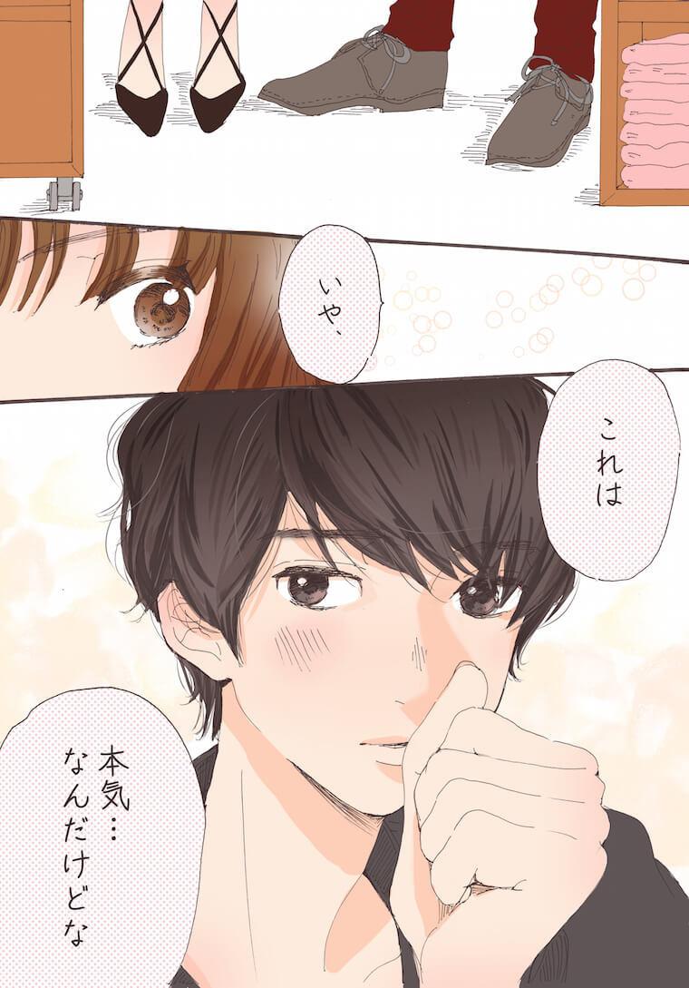 胸キュン妄想ツイート漫画_アパレルバイト4