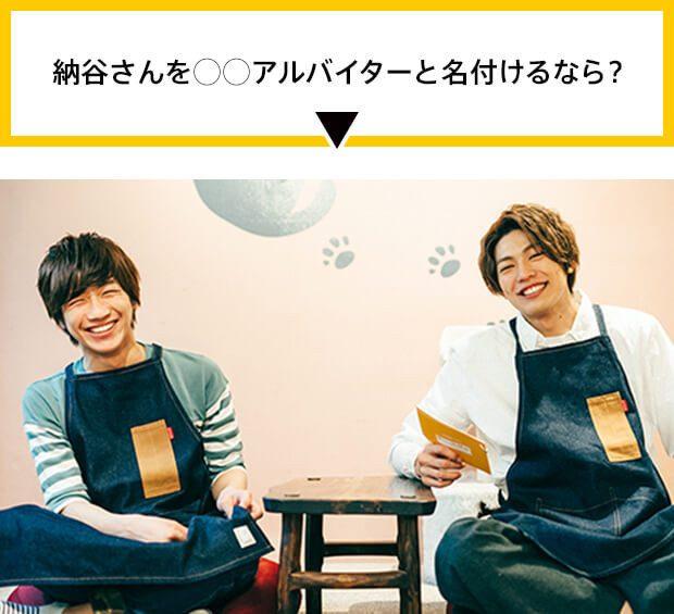 東啓介 納谷健 インタビュー 対談 タウンワークマガジン