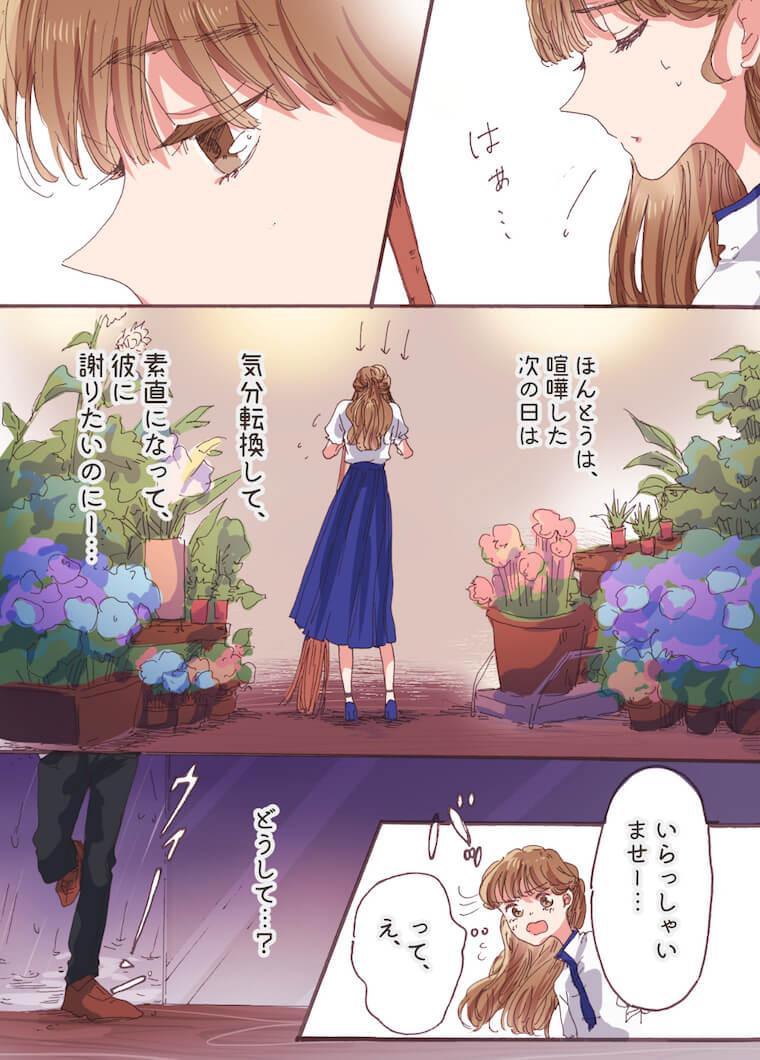 胸キュン妄想ツイート漫画_花屋2