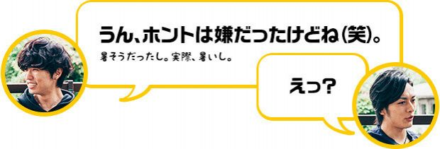 久保田悠来 桐山漣 インタビュー 対談 タウンワークマガジン チェキ プレゼント