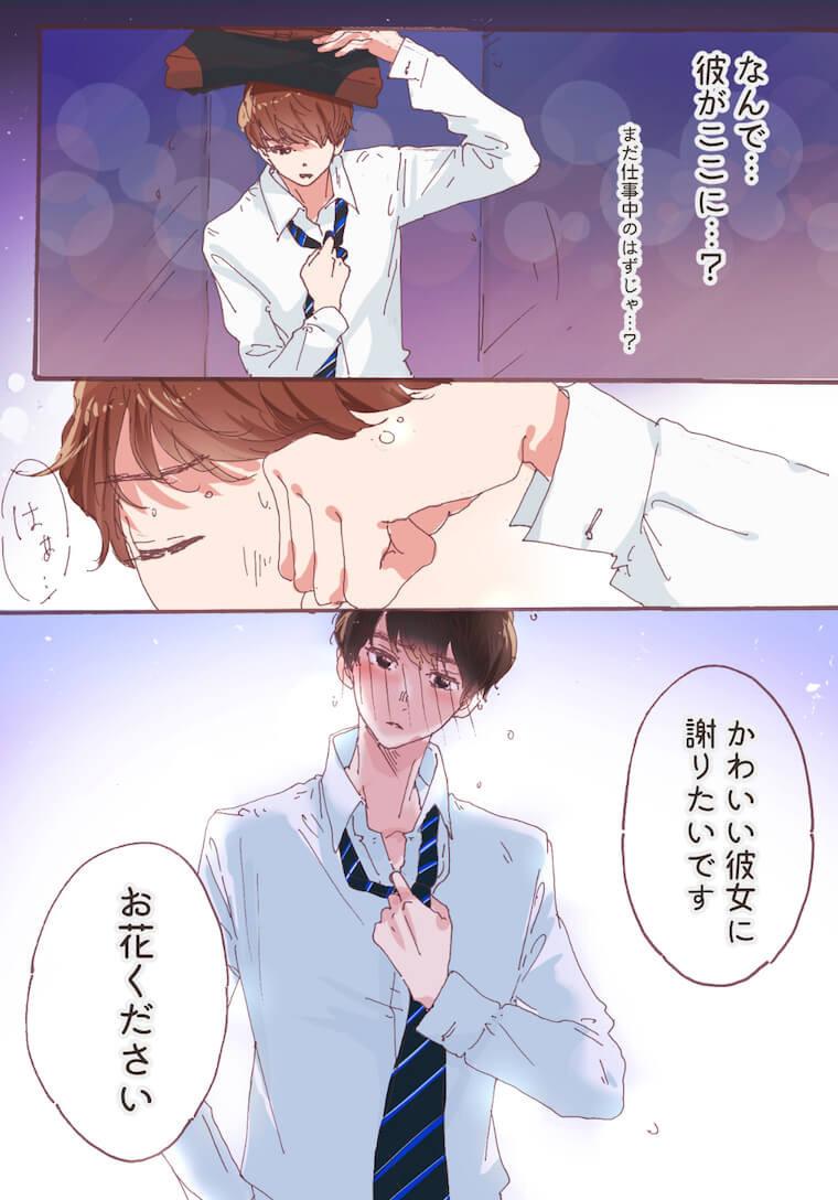 胸キュン妄想ツイート漫画_花屋3