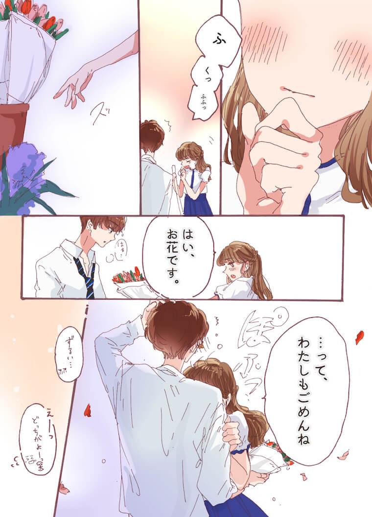 胸キュン妄想ツイート漫画_花屋4
