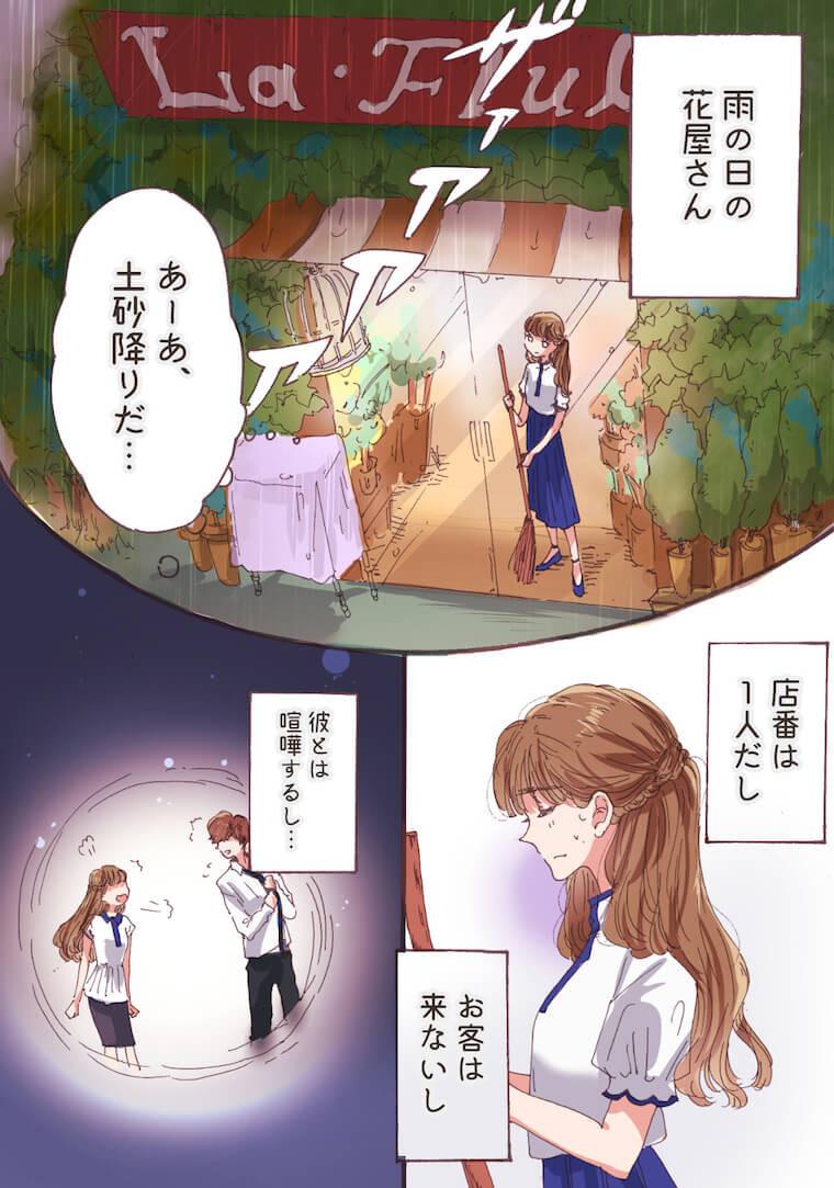 胸キュン妄想ツイート漫画_花屋1