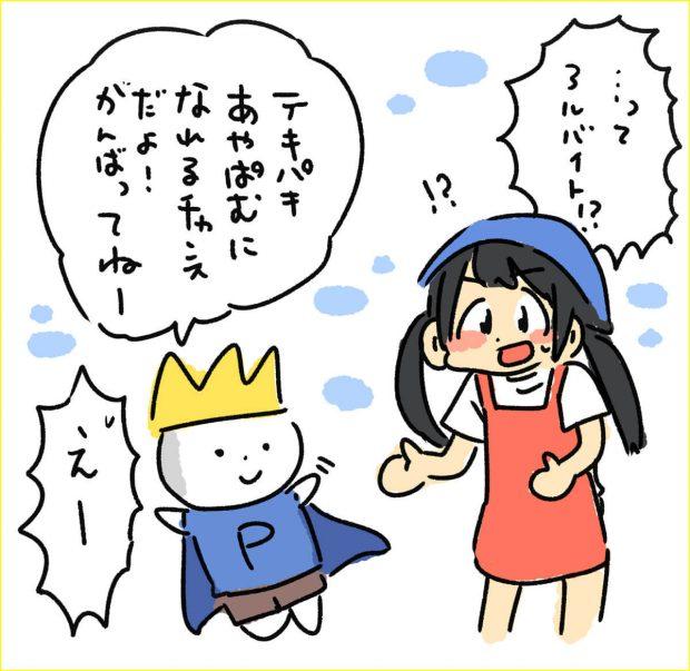 元ベボガ 樋口彩 ベボガ!