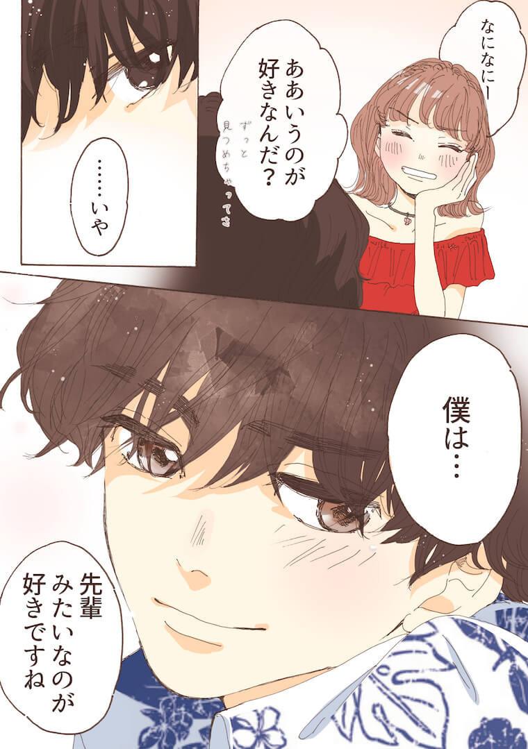 胸キュン妄想ツイート漫画_海の家バイト03