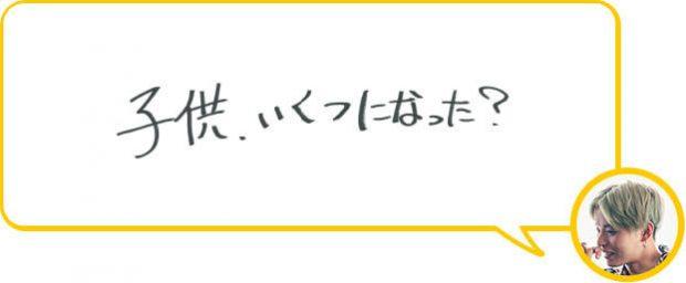 佐伯大地 荒木宏文 インタビュー 対談 タウンワークマガジン