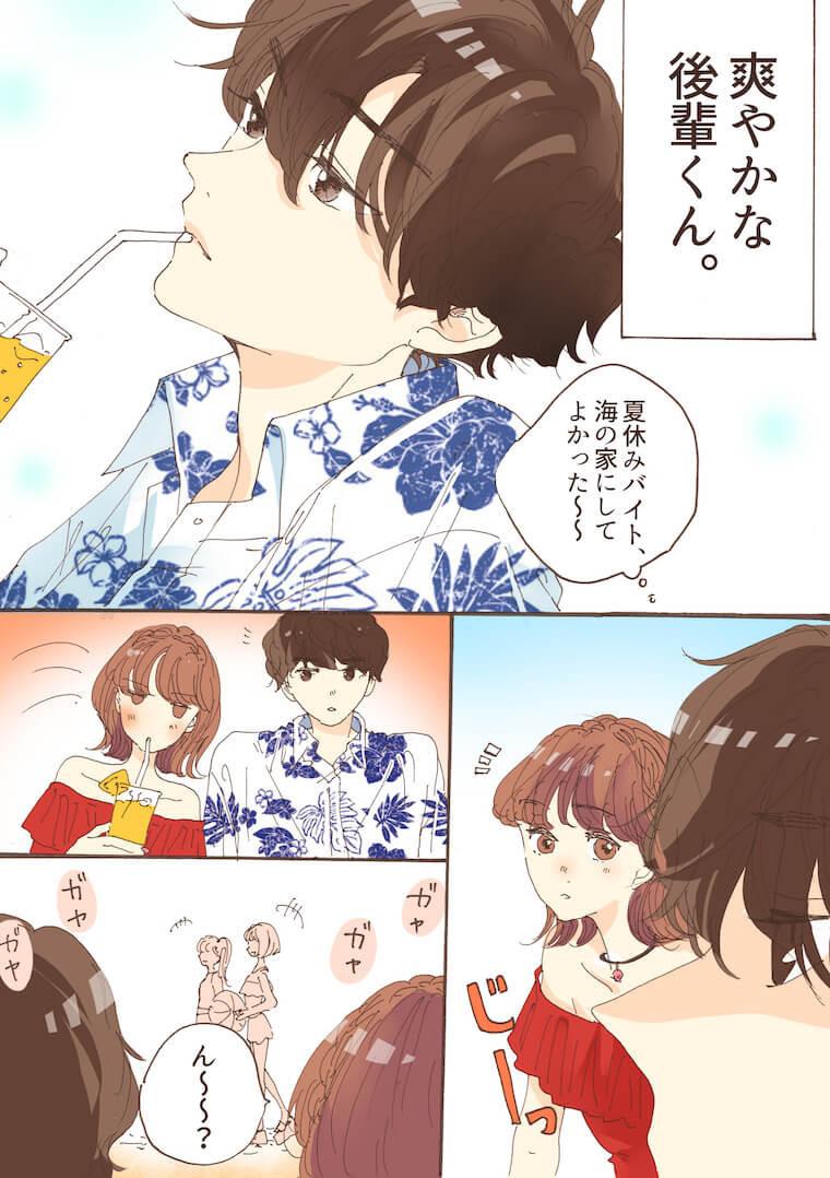 胸キュン妄想ツイート漫画_海の家バイト02