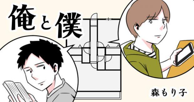 森もり子 俺と僕 漫画 連載 タウンワークマガジン