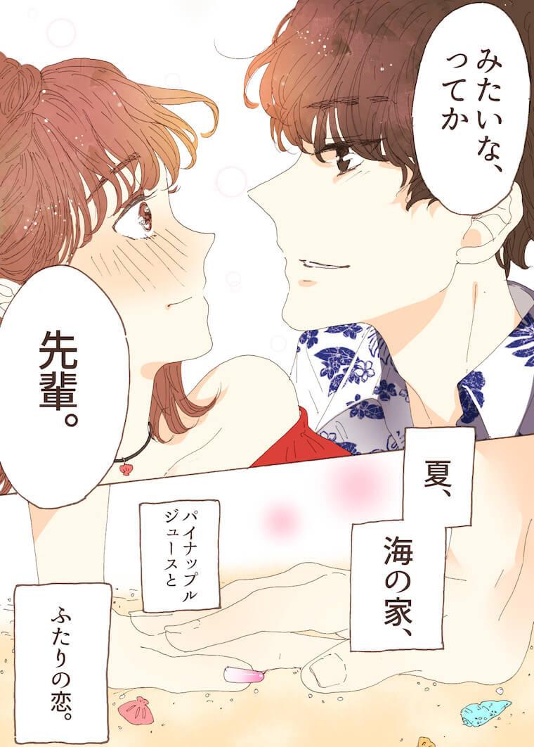 胸キュン妄想ツイート漫画_海の家バイト04