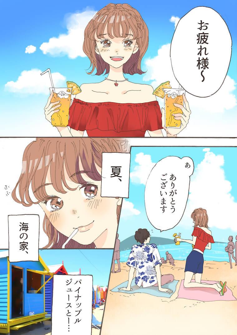胸キュン妄想ツイート漫画_海の家バイト01