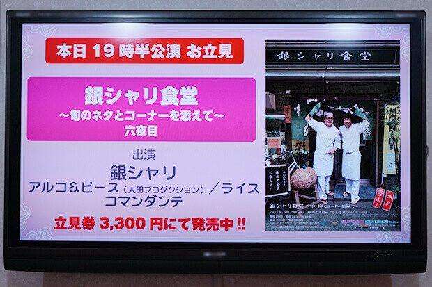 【激レア 体験レポ】M-1グランプリ王者「銀シャリ」のレギュラーライブをサポート!