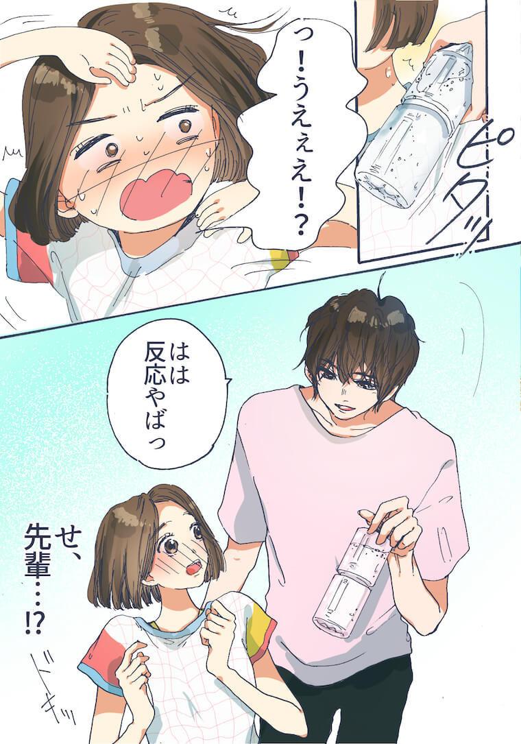 胸キュン妄想ツイート漫画_夏フェスバイト02