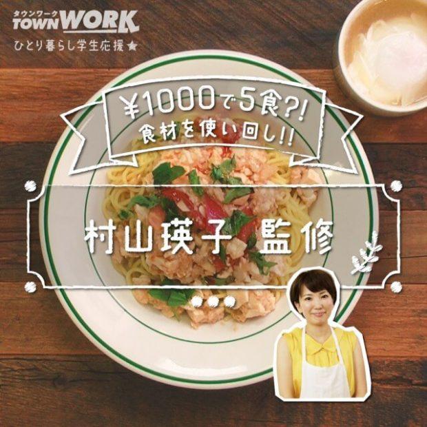 【学生生活応援!1食200円の絶品節約レシピ】Day1~イタリアンマーボー麺~