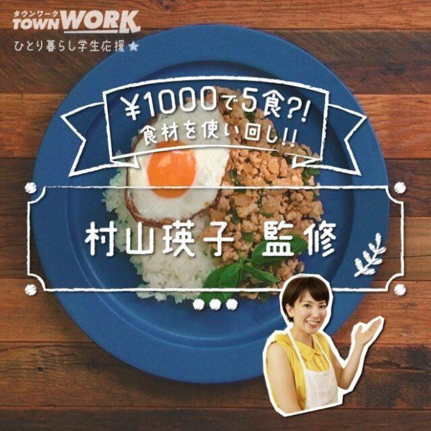【学生生活応援!1食200円の絶品節約レシピ】Day3~本格!ガパオ風ライス~
