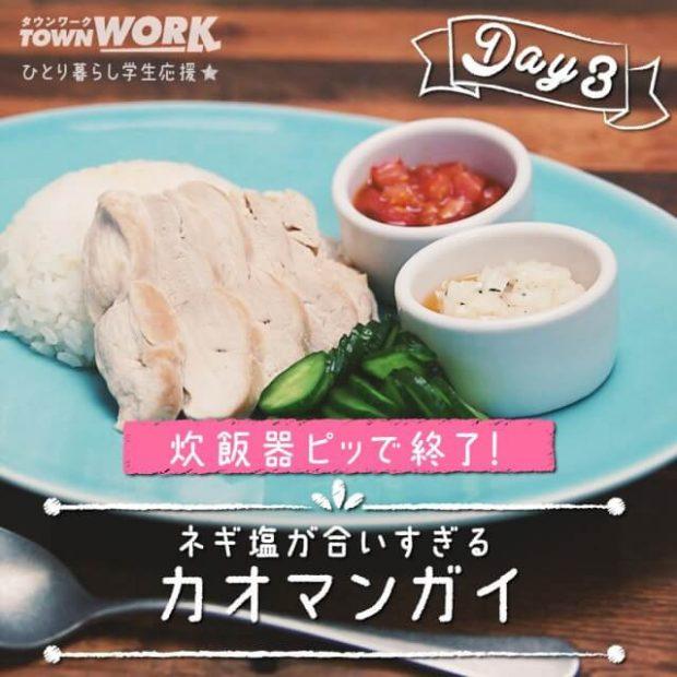 【学生生活応援!1食200円の絶品節約レシピ】Day2~カオマンガイ~