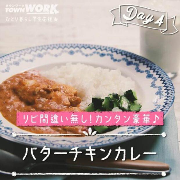 【学生生活応援!1食200円の絶品節約レシピ】Day4~バターチキンカレー~