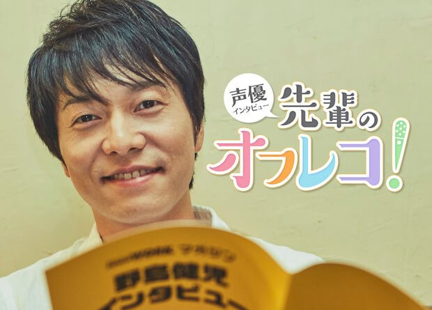 野島健児 のじけん yurionice ユーリ スンギル 声優 インタビュー タウンワークマガジン