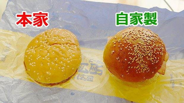 地主 月見バーガー ハンバーガー 卵 目玉焼き マクドナルド