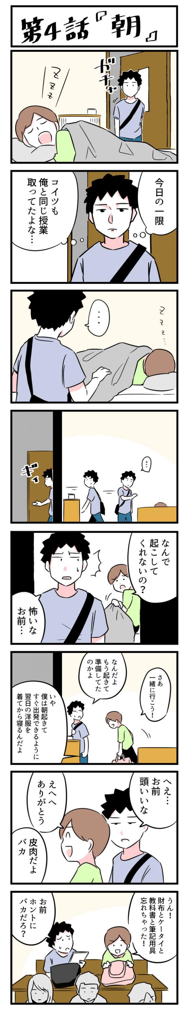 森もり子 俺と僕 漫画 連載 シリーズ 大学 ルームシェア タウンワークマガジン