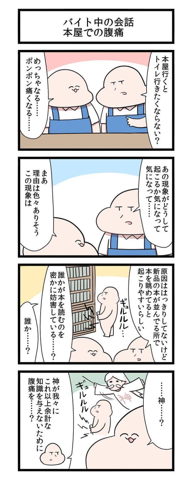 がい子くじん 4コマ ギャグ お笑い シュール あるある 漫画 タウンワークマガジン