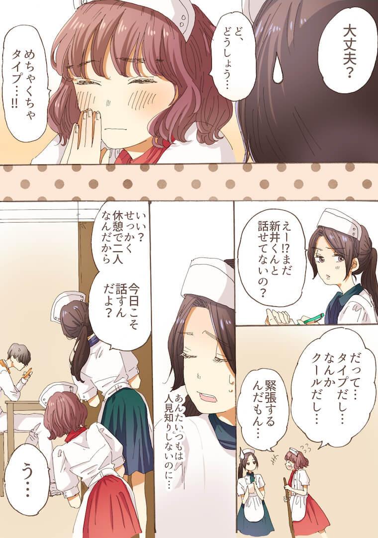 胸キュン妄想ツイート漫画_バイト先の寡黙な男子-2