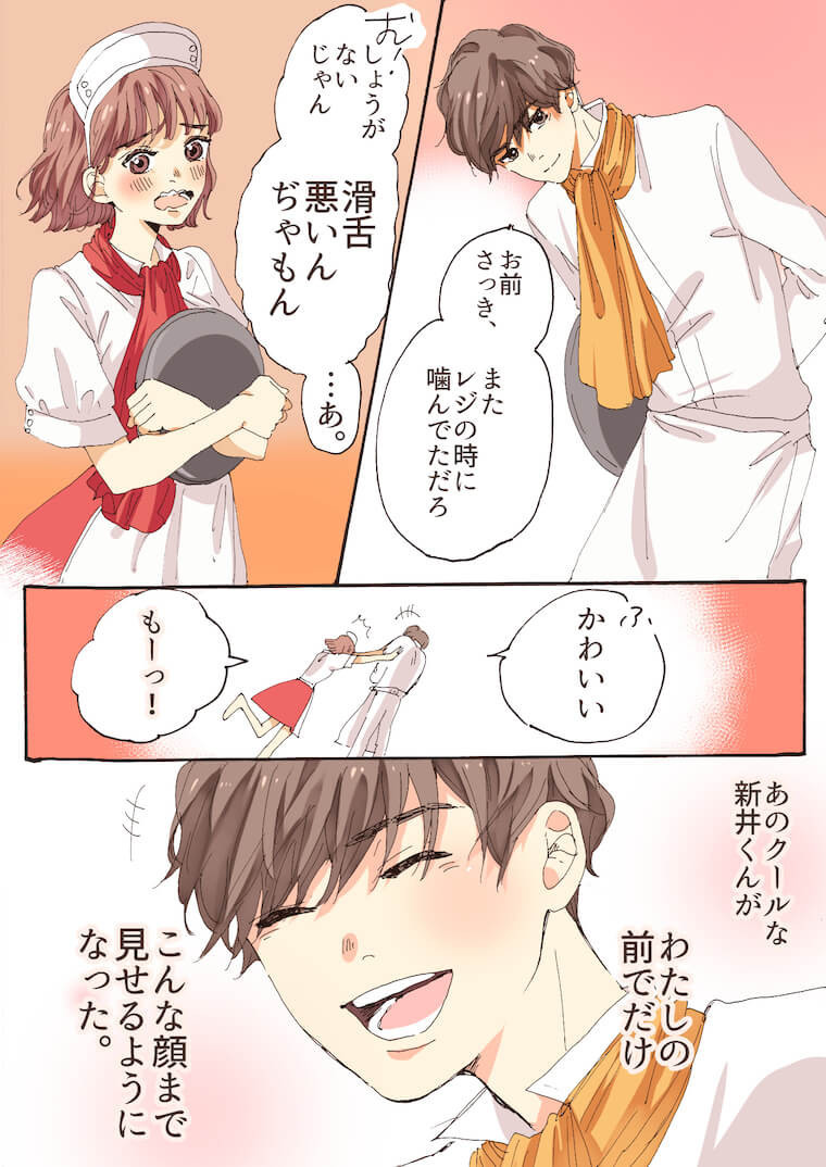 胸キュン妄想ツイート漫画_バイト先の寡黙な男子-1