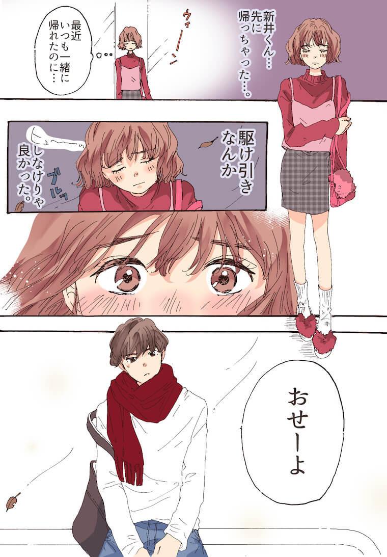 胸キュン妄想ツイート漫画_バイト先の寡黙な男子-3