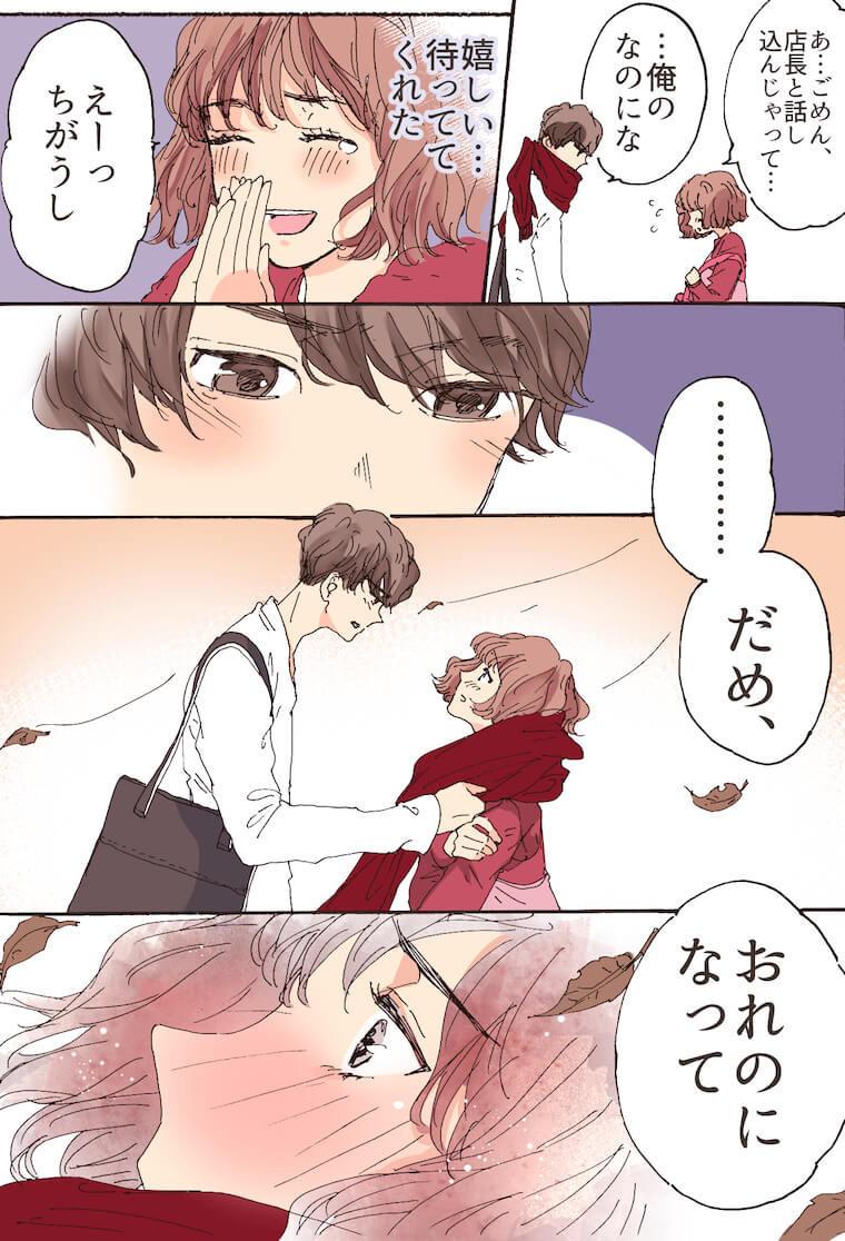 胸キュン妄想ツイート漫画_バイト先の寡黙な男子-4